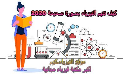 كيف تفهم الفيزياء حقاً وبطريقة صحيحة 2020؟