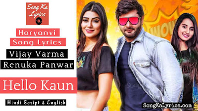 hello-kaun-lyrics-vijay-varma