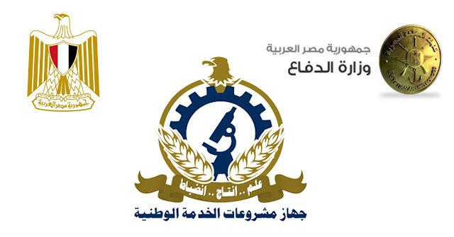 وزارة الدفاع    جهاز مشروعات الخدمة الوطنية    إعلان الوظائف رقم ( 5 ) لسنة 2017 م