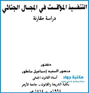 تحميل كتاب التنفيذ المؤقت في المجال الجنائي pdf- دكتور منصور السعيد أسماعيل ساطور