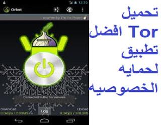 تحميل Tor افضل تطبيق لحمايه الخصوصيه