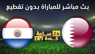 مشاهدة مباراة قطر وباراجواي بث مباشر بتاريخ 16-06-2019 كوبا أمريكا 2019