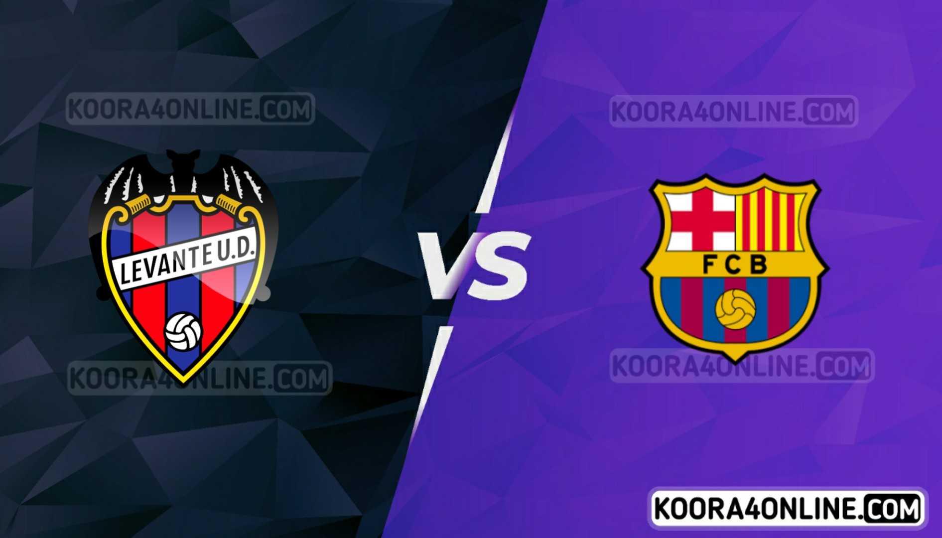 مشاهدة مباراة برشلونة وليفانتي القادمة كورة اون لاين بث مباشر اليوم 26-09-2021 في الدوري الإسباني