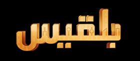 تردد قناة بلقيس
