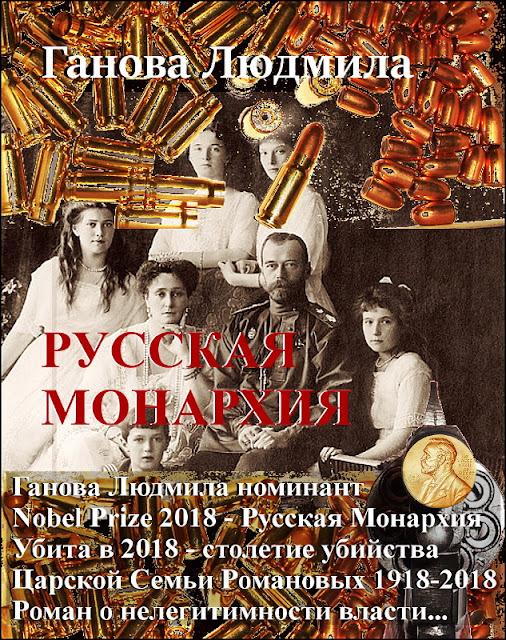 """Роман Гановой Людмилы """"Русская Монархия"""" 2010"""