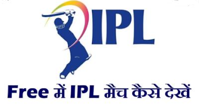 Free Mein IPL Kaise Dekhen