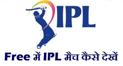 Free Mein IPL Kaise Dekhen 2021: फ्री में लाइव आईपीएल मैच कहां देखें, और कैसे देखें