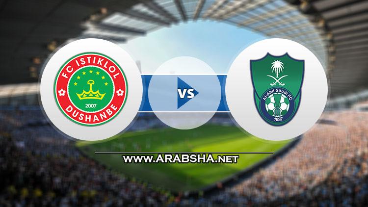 مشاهدة مباراة الاهلي واستقلال دوشانب بث مباشر 28-01-2020 دوري أبطال أسيا