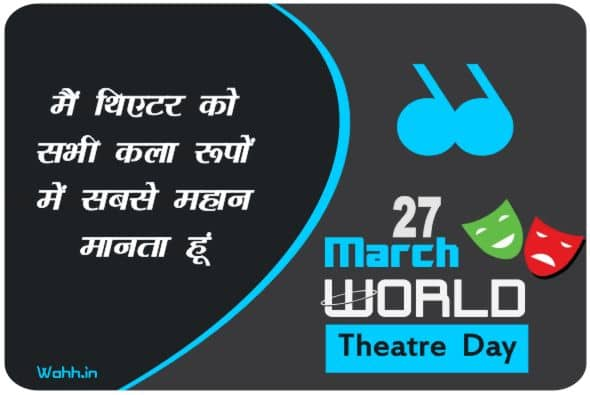 World Theatre Day Wishes In Hindi