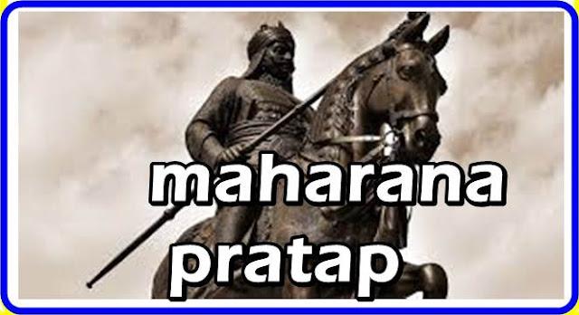 21 Maharana Pratap Quotes, महाराणा प्रताप के अनमोल विचार, Motivationalquotes1.com
