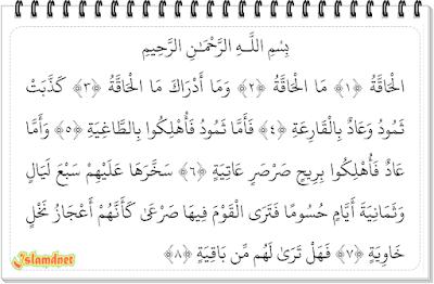 sebagaimana terdapat pada ayat pertama surah ini Surah Al-Haqqah dan Artinya