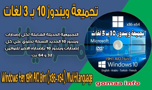 افضل تجميعة لويندوز 10 بـ 3 لغات  Windows 10 19H1 AIO 16in1  سبتمبر 2019