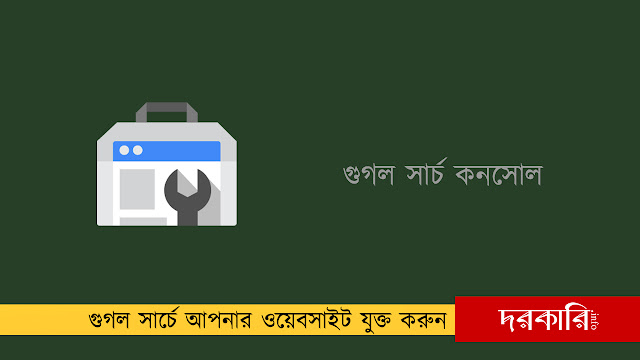 google search console bangladesh