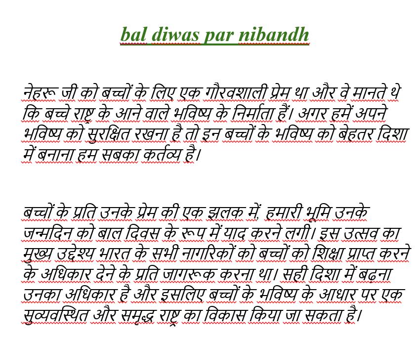 Long and short Bal Diwas par Nibandh | bal diwas par nibandh in Hindi | children's day essay in Hindi