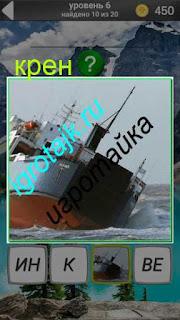 судно накренилось, сильный крен 600 забавных картинок 6 уровень ответы