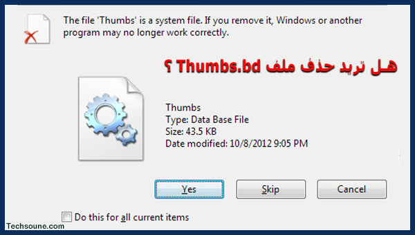 حذف ملف thumbs.db Windows