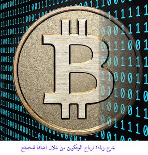 شرح زيادة ارباح البيتكوين من خلال اضافة للمتصفح bitcoin mining