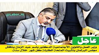 عاجل   وزير العمل يناقش تثبيت منحة الطوارئ