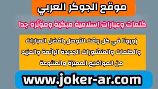 كلمات وعبارات اسلامية مبكية ومؤثرة جدا 2021 - الجوكر العربي