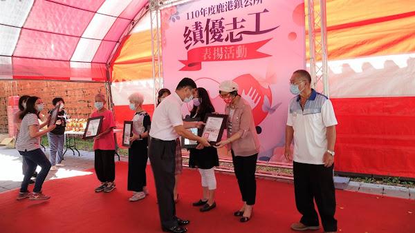 鹿港鎮公所績優志工表揚 90歲志工奉獻服務30多年
