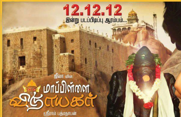 Mapillai Vinayagar Tamil Full Movie Download