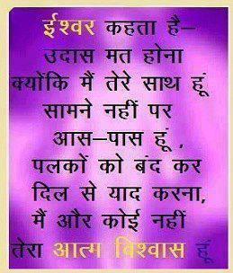 Radha Soami Quotes Wallpaper The End Of The Story Radha Soami Satsang Beas Ishwar