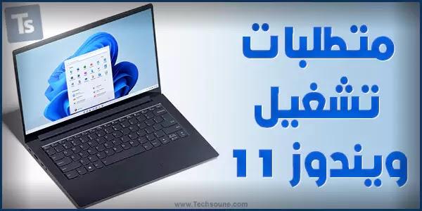 متطلبات تثبيت وتشغيل windows 11