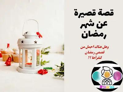 فضل شهر رمضان نزل فيه القرآن بالوحي الأول(يمتنع المسلمون في أيامه عن الطعام والشراب)