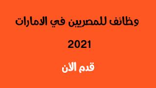وظائف للمصريين في الامارات 2021