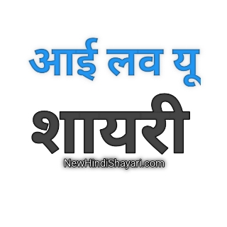 I Love You Shayari In Hindi Latest 2020 Collection (आई लव यू शायरी)