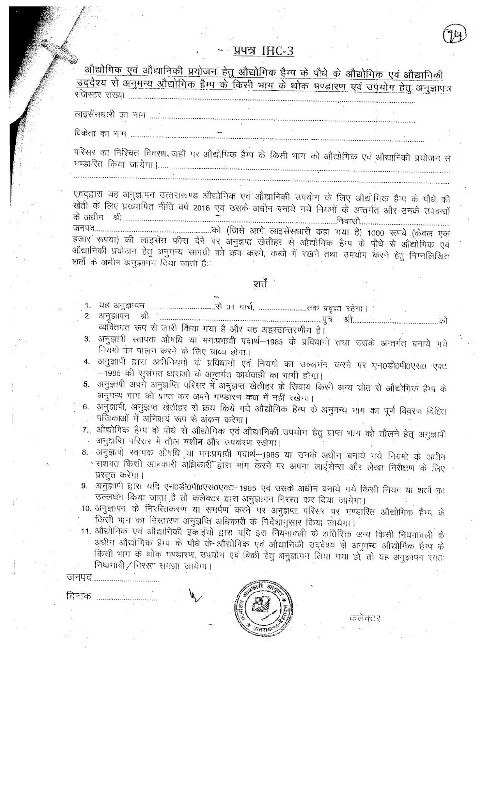 Wholesale, store and uses of hemp in Uttarakhadn govt notification and application in Hindi