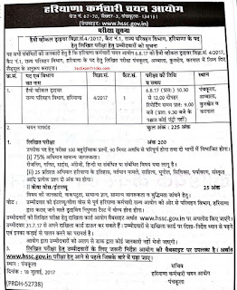 haryana roadways driver exam date