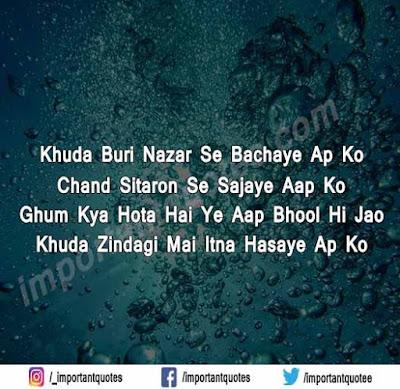 Sad Dua Shayari