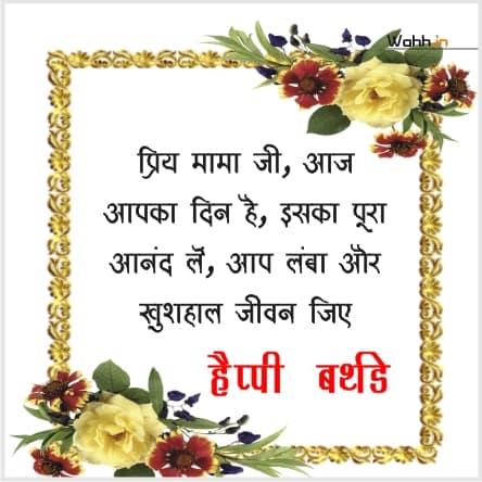 2021 Birthday Wishes For Mamu jaan In Hindi