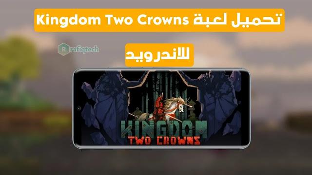 تحميل لعبة Kingdom Two Crowns مجانا للاندرويد