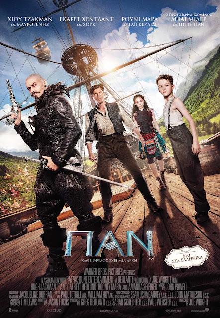 Pan (2015) ΜΕΤΑΓΛΩΤΙΣΜΕΝΟ ταινιες online seires xrysoi greek subs