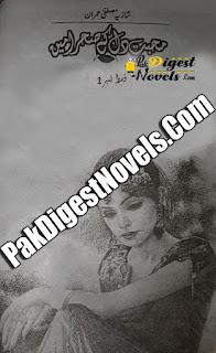 Mohabbat Dil Ke Sehra Mein Episode 1 By Shazia Mustafa Imran