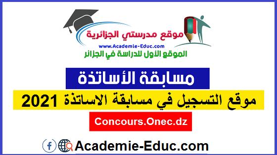 موقع التسجيل في مسابقة الاساتذة 2021 http://concours.onec.dz