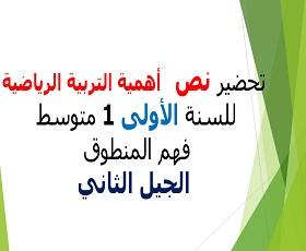 تحضير نص أهمية التربية الرياضية ( فهم المنطوق ) لغة عربية سنة أولى متوسط، مذكرة درس: