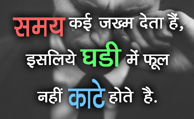 Emotional Facebook Status in Hindi