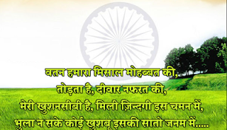 Republic-Day-Messages-Sms-Saying-in-Hindi-2
