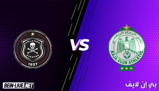 مشاهدة مباراة الرجاء واورلاندوا بيراتيس بث مباشر اليوم بتاريخ 23-05-2021 في كأس الكونفيدرالي
