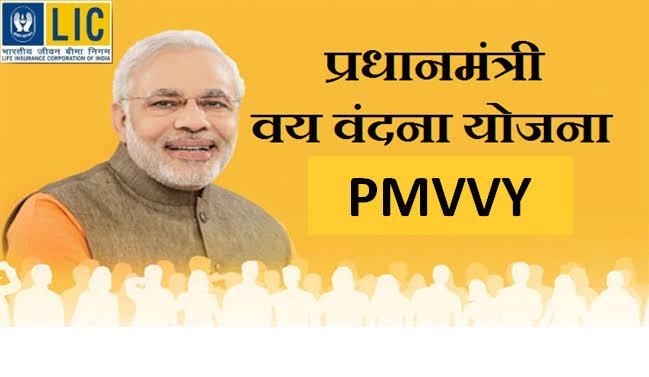 PMVVY Online / प्रधानमंत्री वय वंदना योजना 2021