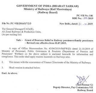 Grant of Dearness relief from 12% to 17% to Railway Pensioners/Family Pensioners effect from 01.07.2019