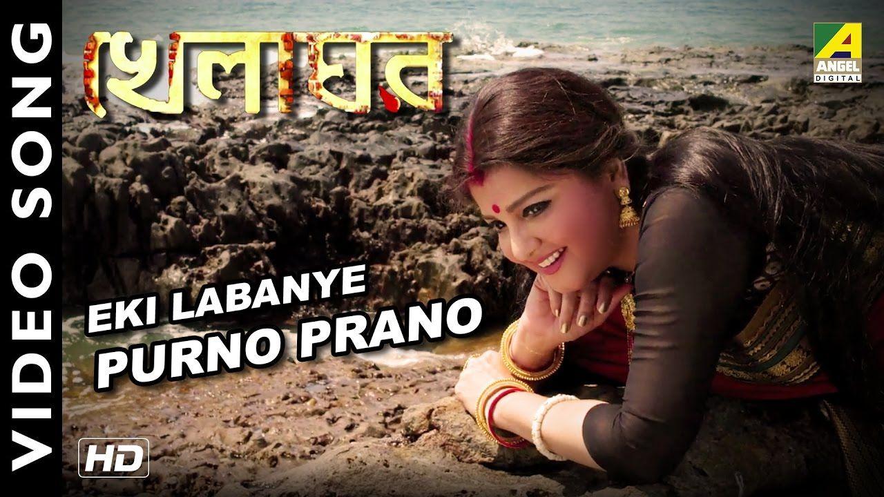 Eki Labonye Purno Prano Lyrics ( একি লাবণ্যে পূর্ণ প্রাণ ) - Rabindra Sangeet