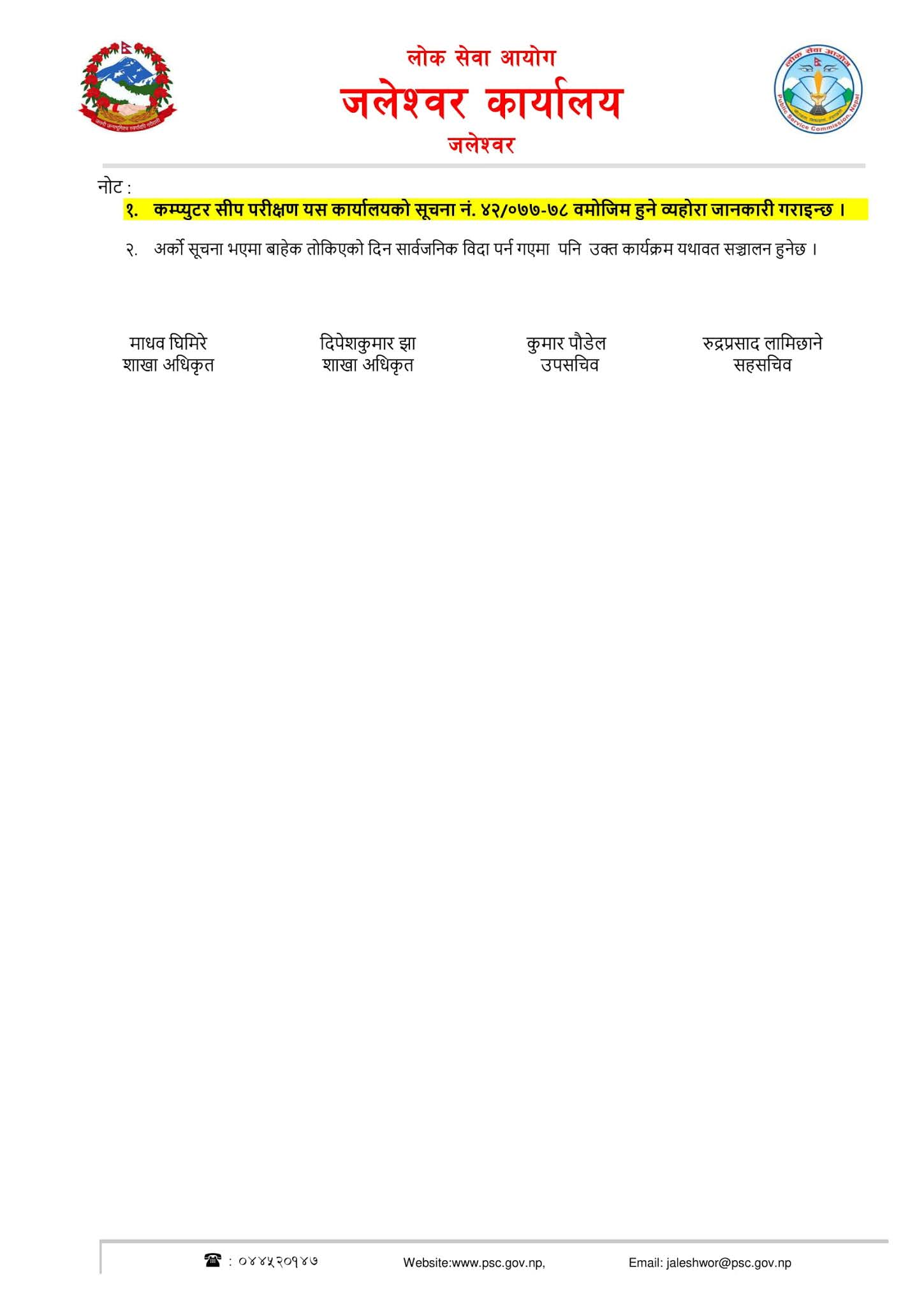 (NASU Revenue - Jaleshwor ) Lok Sewa Aayog Written Exam Result & Exam Schedule