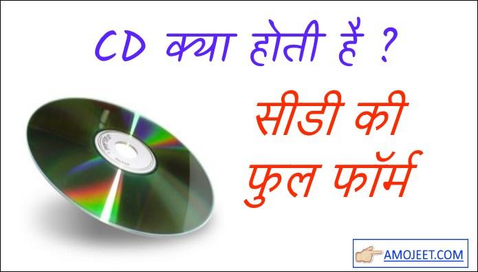 cd-ka-full-form-kya-hota-hai