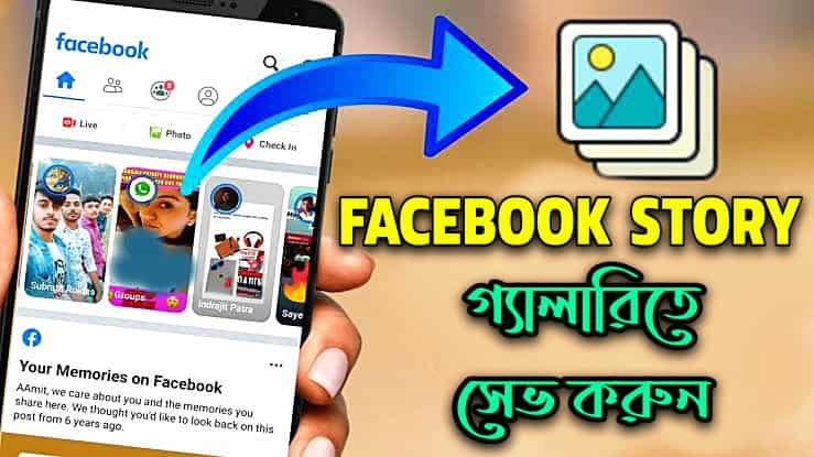 fb story download,how to download Facebook story,Facebook story download online