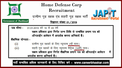 Hazaribagh home guard vacancy 2019-20, Jharkhand home guard height, Jharkhand home guard result, Jharkhand home guard news, latest job Gramin home guard, Jharkhand home guard exam date, Jharkhand home guards salary Jharkhand home defense corps.