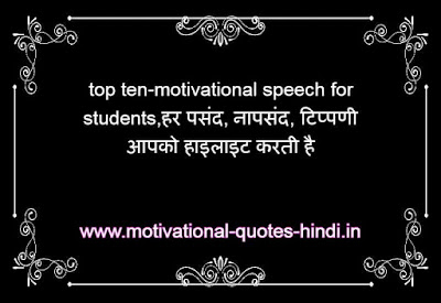 motivational speech for students,